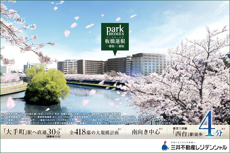 都営三田線「西台」駅徒歩4分。南向き中心、全418邸の大規模プロジェクト。