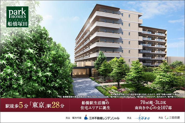 その先の快適と上質へ。70平米超・3LDK・南向き中心の「邸宅」が駅徒歩5分に誕生