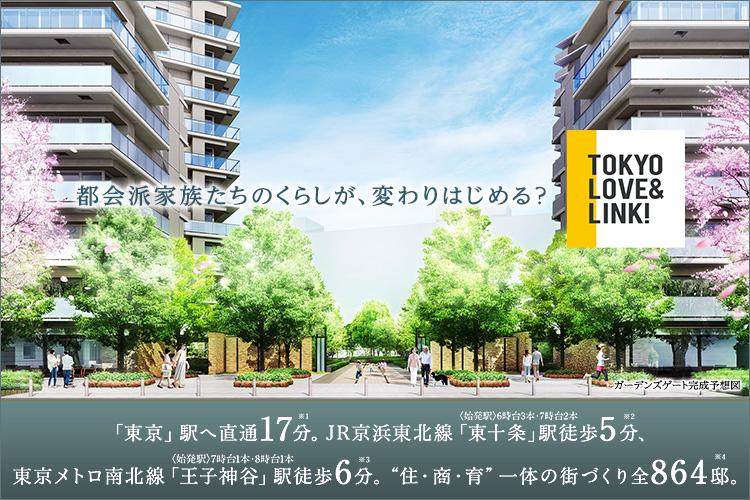 ■3棟構成の全864邸。2つの広大なガーデンを抱く分譲住宅街区。