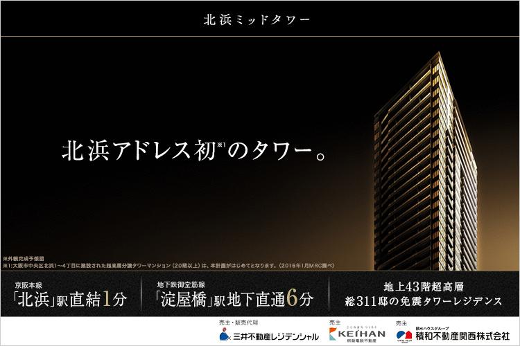 「北浜」駅直結徒歩1分。地上43階建・全311邸の免震タワーレジデンスが誕生!