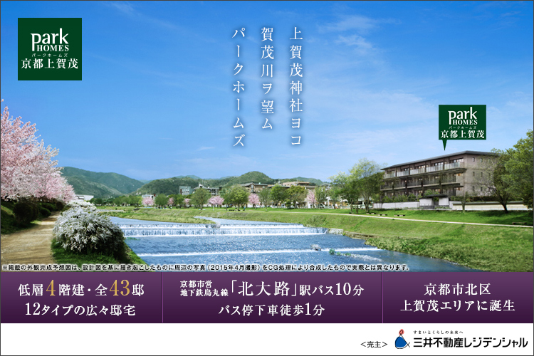 上賀茂神社ヨコ、賀茂川ヲ望ム。ここにしかない京都を求めて。賀茂川沿いに誕生する低層4階建、全43邸。