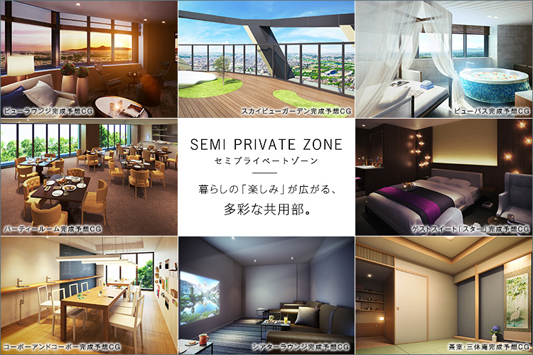■SEMI PRIVATE ZONE  暮らしの「楽しみ」が広がる、多彩な共用部