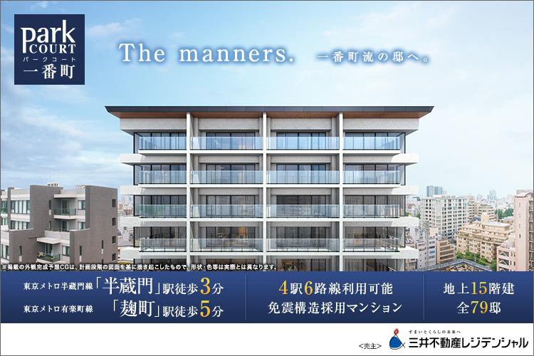 東京メトロ半蔵門線「半蔵門」駅徒歩3分。4駅6路線利用可能。千代田区一番町に免震構造採用マンション、全79邸誕生。