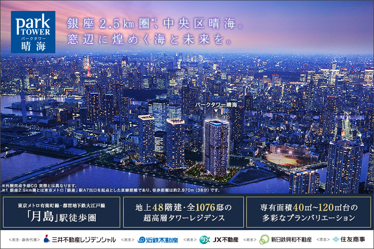 銀座から直線距離約2.5km。最寄は月島・勝どき・豊洲駅。地上48階建て超高層タワーレジデンス、全1076邸。