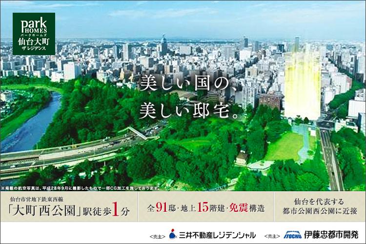 駅徒歩1分。仙台を代表する西公園のパークフロントに誕生する全91邸の免震レジデンス。