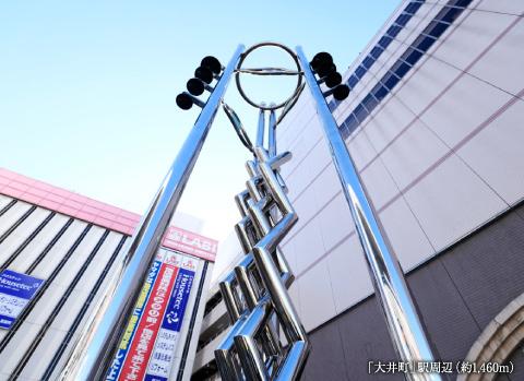 「大井町」駅周辺 約1,460m