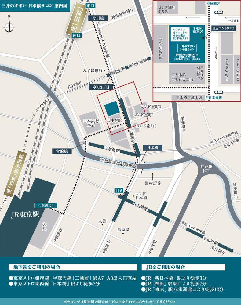 パークホームズ日本橋人形町二丁目:モデルルーム地図