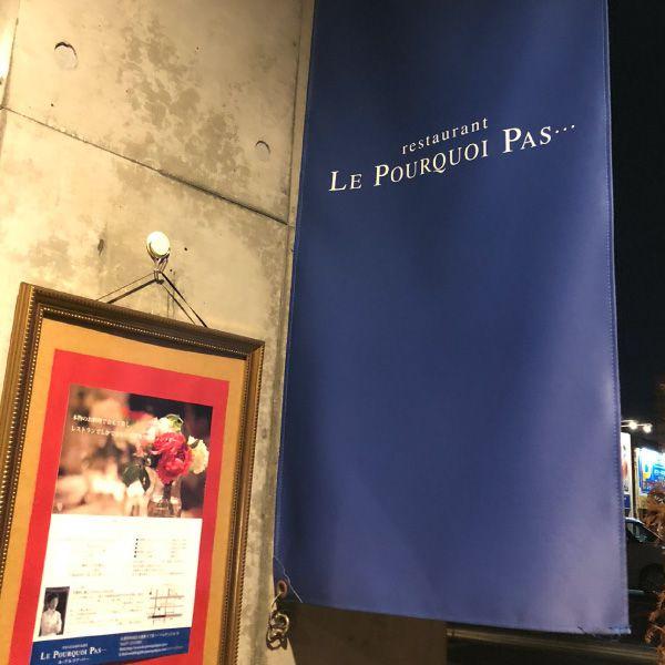 LE POURQUOI PAS... 約370m(徒歩5分)