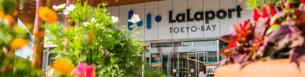 三井ショッピングパーク ららぽーと TOKYO-BAY 約290m(徒歩4分)