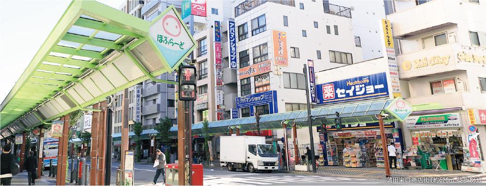 蒲田東口商店街 約620m(徒歩8分)