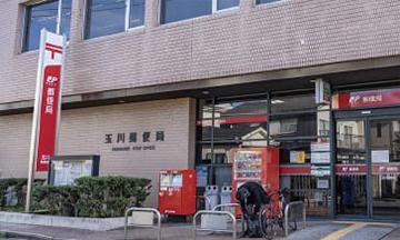 玉川郵便局 約310m(徒歩4分)