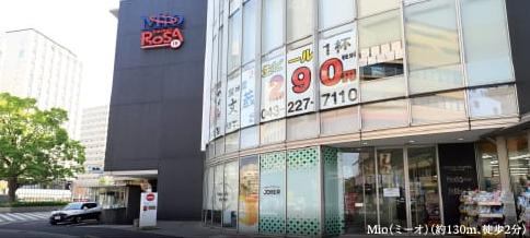Mio(ミーオ) 約130m(徒歩2分)