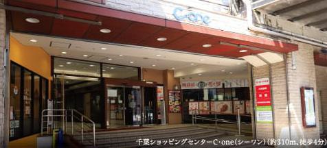 千葉ショッピングセンターC・one(シーワン) 約310m(徒歩4分)