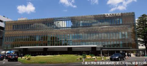 千葉大学医学部附属病院 約1,990m(徒歩25分)