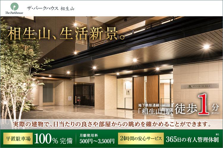 地下鉄桜通線「相生山」駅へフラットアプローチで徒歩1分(約80m)。「名古屋駅」をはじめ、都心直結の快適さを存分に享受できるステーションフロントが暮らしの舞台です。