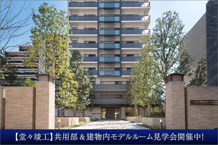 発展を続ける街「さいたま新都心」に、マンション事業で豊富な実績を誇る「総合地所」X「三菱地所レジデンス」X「大栄不動産」の3社が総力を結集した大規模プロジェクトがついに完成。