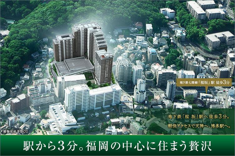 地下鉄「桜坂」駅徒歩3分の立地で、躍動感に満ちた都市でありながら、約28万平方メートルの壮大な森を抱く中央区赤坂。四季を織りなす森と、福岡市街を見晴らす眺望。全322邸のランドマークは、三菱地所レジデンスと西日本鉄道が叡智を結集して誕生する「ザ・パークハウス 桜坂サンリヤン」は人生の頂へと誘う。