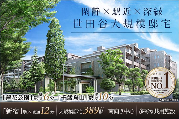 東京に、未来に残すべき邸宅のあり方を創造する。
