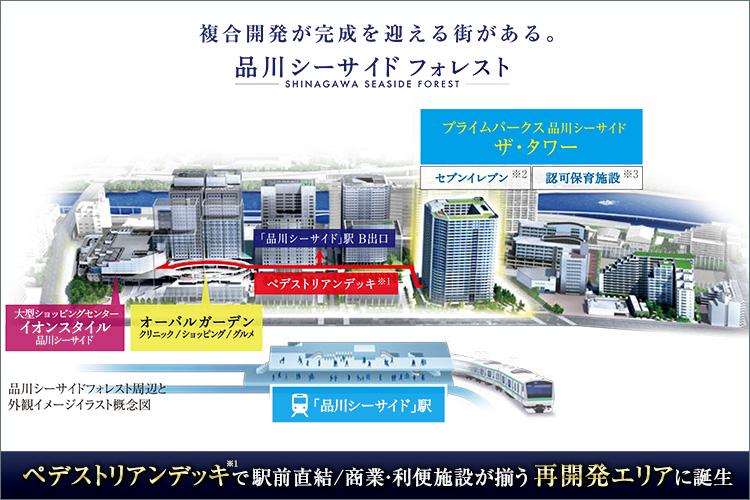 ■緑と都市機能が融合した駅一体型タワー街区