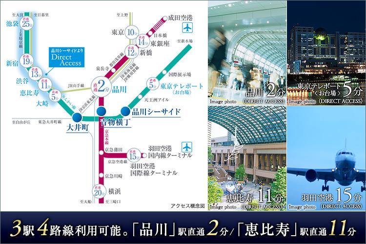 ■3駅4路線利用可能。都心へ、空へ、海へとつながる街。