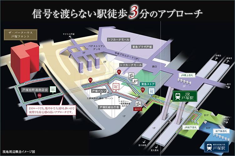 大型商業施設「トツカーナ」や「サクラス戸塚」が集積する駅西口から徒歩3分、