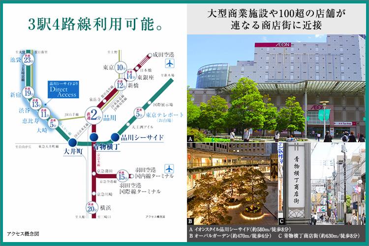 ■3駅4路線利用可能。都心へ、日本へ、世界へとつながる街。