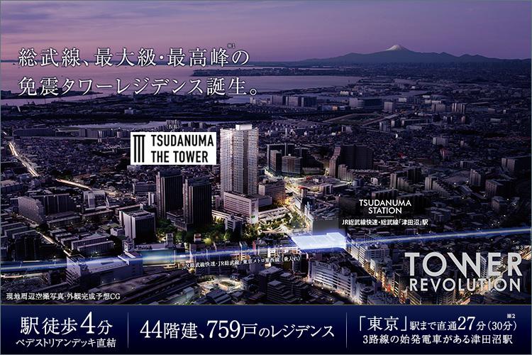 【津田沼駅ペデストリアンデッキ直結タワーライフ、はじまる。】