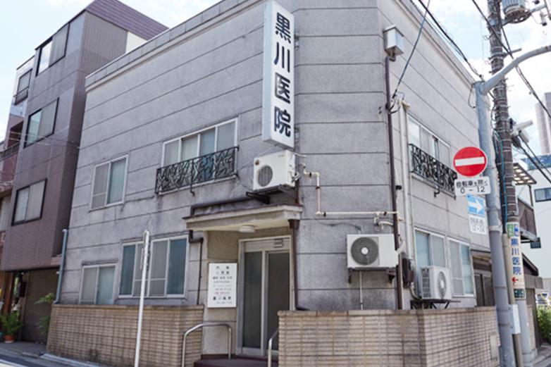 黒川医院 約150m(徒歩2分)