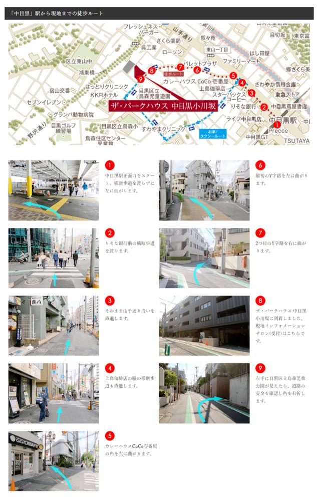 ザ・パークハウス 中目黒小川坂:モデルルーム地図