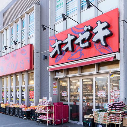 オオゼキ 三鷹店 約290m(徒歩4分)