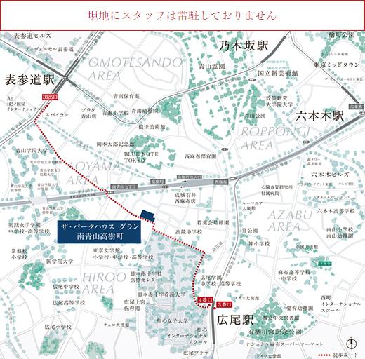 ザ・パークハウス グラン 南青山高樹町:モデルルーム地図