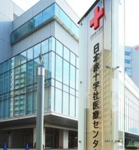 日本赤十字医療センター 約290m(徒歩4分)(2012年11月撮影)
