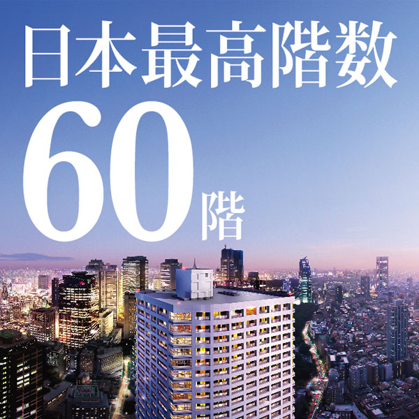 Image result for パークハウスタワー新宿60