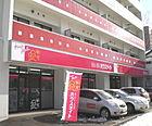 株式会社ハウスメイトショップ 札幌北大前店