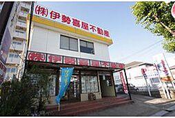シャーメゾンショップ株式会社伊勢喜屋不動産