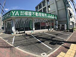 株式会社福屋不動産販売 新長田店