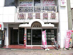 株式会社恩田商店