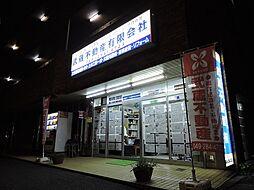 武蔵不動産有限会社