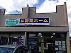 株式会社新葉ホーム