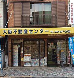 大阪不動産センター