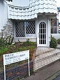 野崎太郎宅地建物取引士事務所