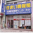 株式会社沼津駅前賃貸センター