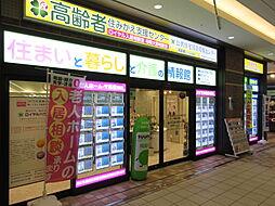 神奈川ロイヤル株式会社 ボーノ相模大野店
