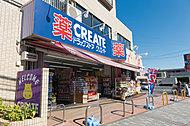 クリエイトSD横浜神大寺店 約1,080m(徒歩14分)