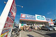 ウエルシア薬局練馬高松店 約270m(徒歩4分)