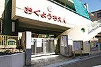 荒川区立尾久幼稚園 約360m(徒歩5分)