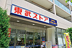 東武ストア業平店 約570m(徒歩8分)