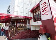 PINY片瀬山本店 約490m(徒歩7分)
