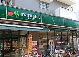 マルエツ連雀町店 約370m(徒歩5分)