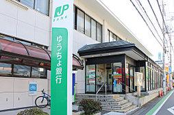ゆうちょ銀行 川越店(川越郵便局) 約270m(徒歩4分)